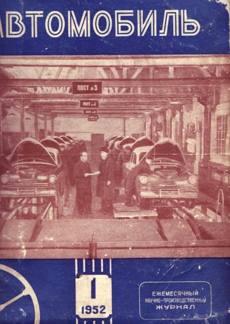 Автомобиль 1952_1 обрезка.jpg