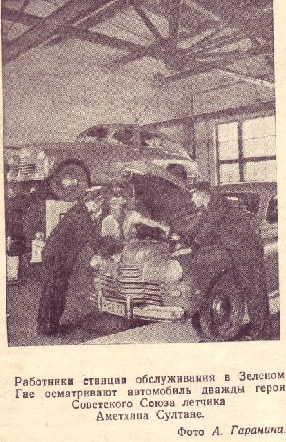 Автомобиль 1952_10003_обрезка.jpg