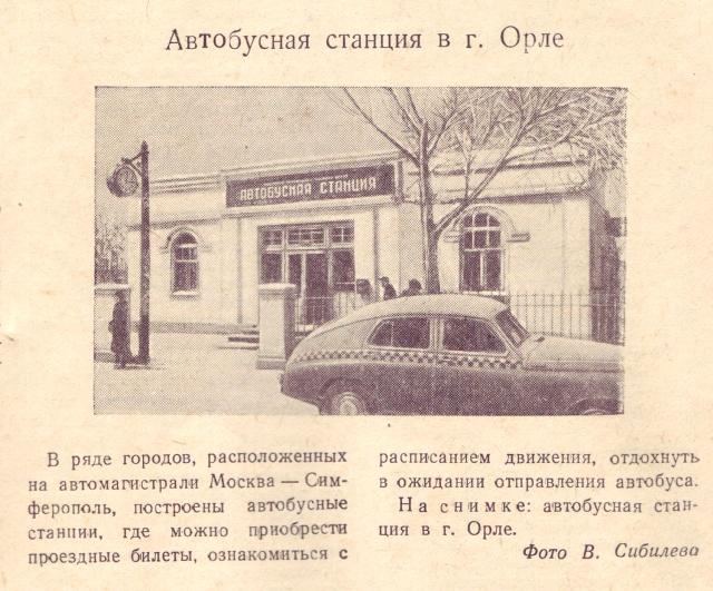 Автомобиль 1952_120001_обрезка.jpg