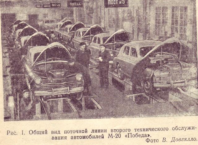 Автомобиль 1952_30001_обрезка.jpg