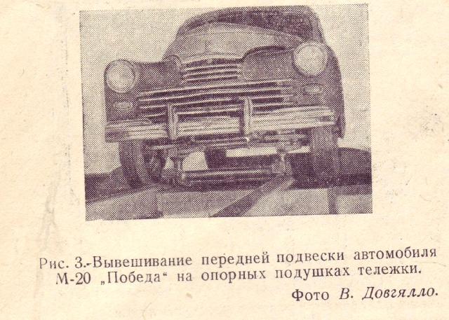 Автомобиль 1952_30002_обрезка.jpg