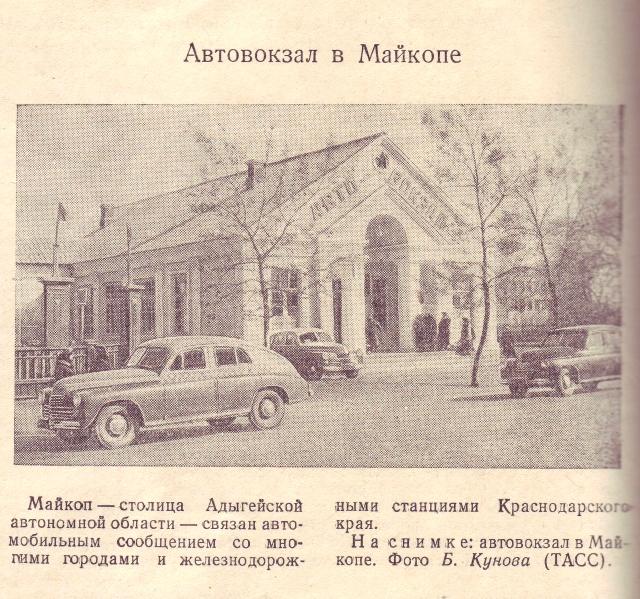 Автомобиль 1952_5_обрезка.jpg