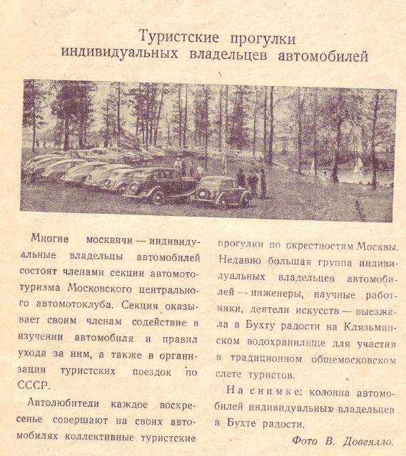Автомобиль 1952_80001_обрезка.jpg