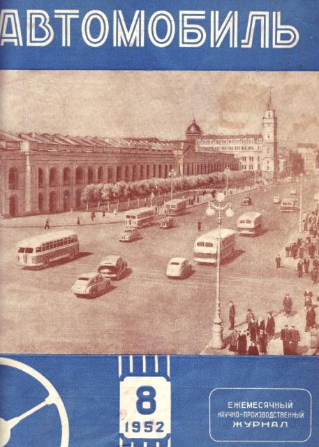 Автомобиль 1952_8_обрезка.jpg