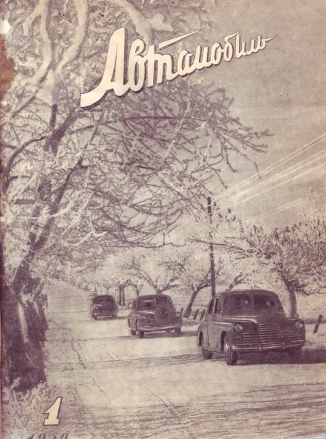 автомобиль  номер 1 1950г. обрезка.jpg
