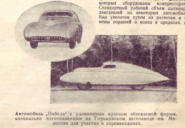 автомобиль  номер 10 1950г. обрезка.jpg