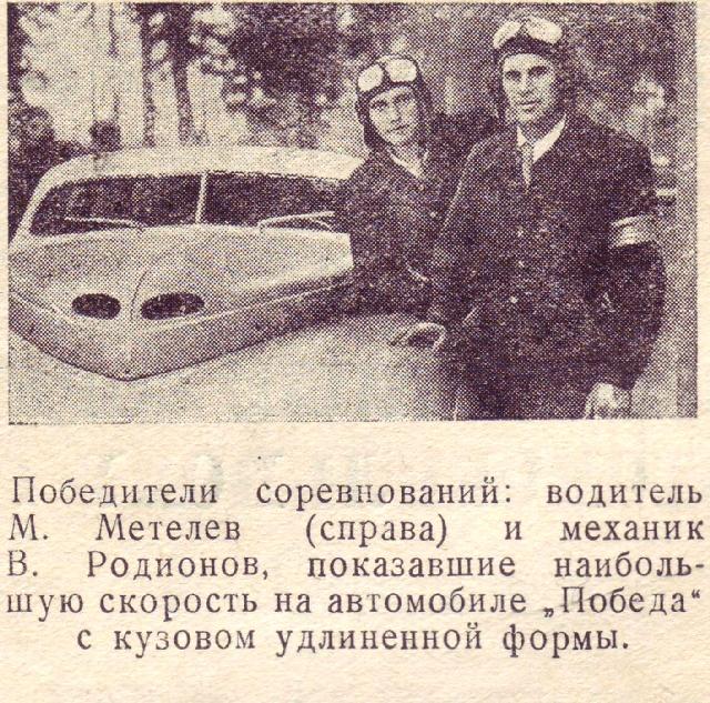 автомобиль  номер 10 1950г. обрезка2.jpg