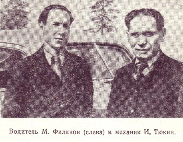 автомобиль номер 11_2_1949г._обрезка.jpg