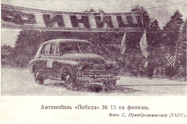 автомобиль номер 11_3_1949г._обрезка.jpg