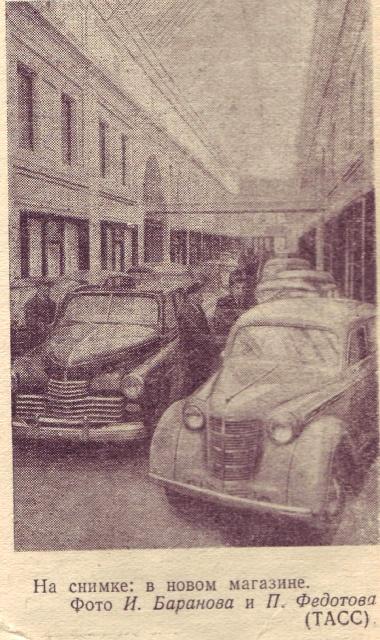 автомобиль  номер 12 1950г. обрезка.jpg