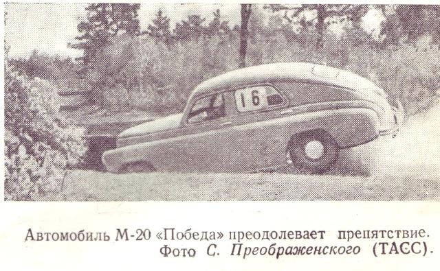 автомобиль  номер 7 1950г. обрезка2.jpg