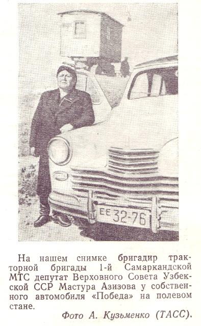 автомобиль  номер 7 1950г. обрезка4.jpg