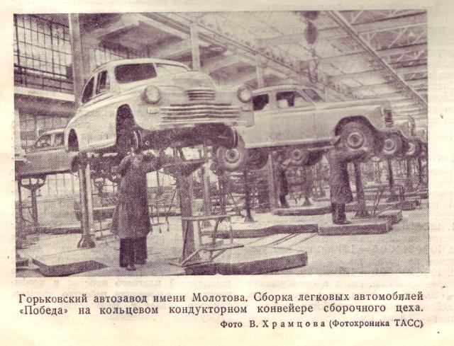 автомобиль номер 8_1949г._обрезка.jpg
