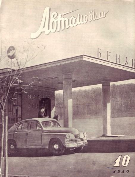 Автомобиль10_1949 обрезан.jpg