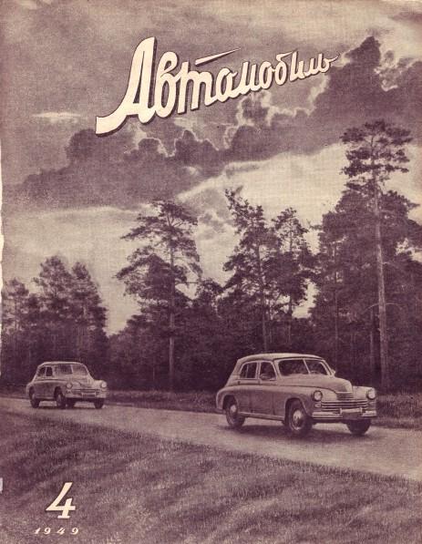 Автомобиль4_1949 обрезан.JPG