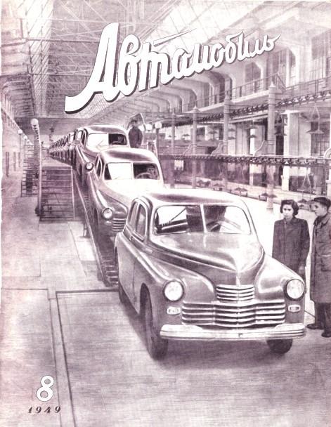 Автомобиль8_1949 обрезан.jpg