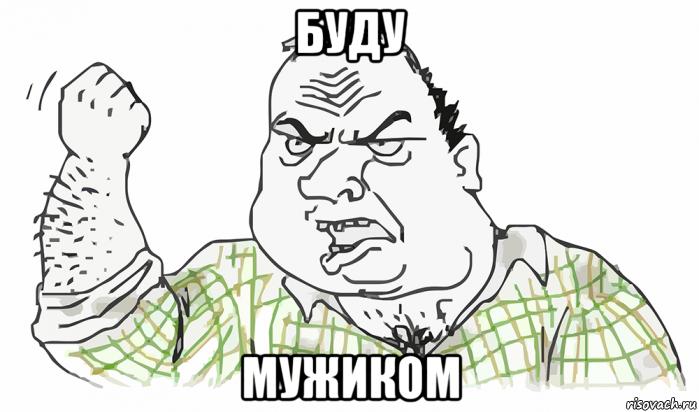 bud-muzhikom_71906331_orig_.png