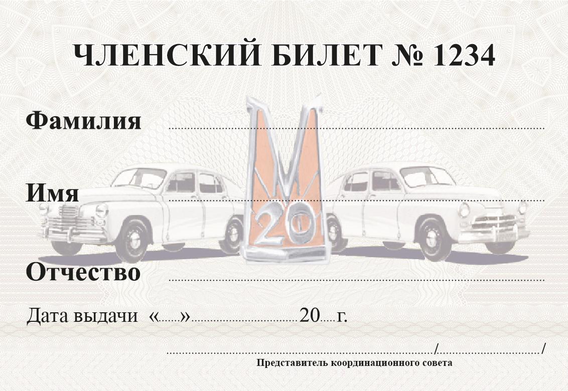 Членский билет сторона Б.jpg