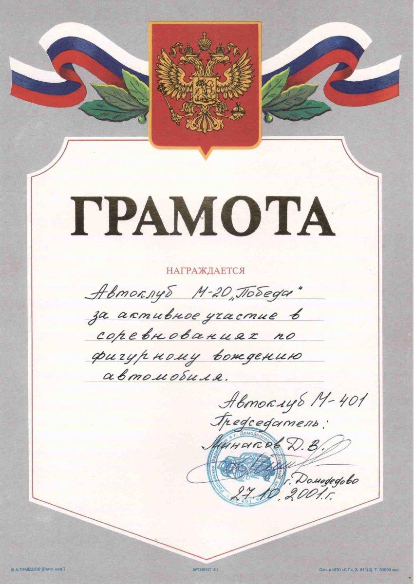 Домодедово2001.jpg