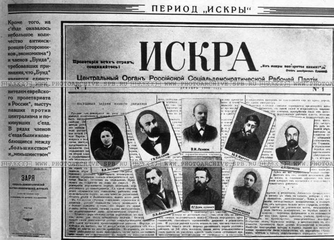 Gazeta-ISKRA-pervyy-nomer-1900god.jpg