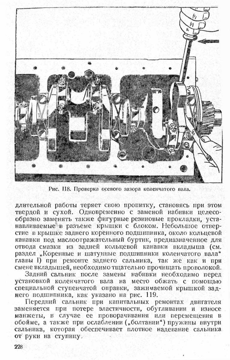 Страницы из Р_Ремонт двигателей автомобилей ГАЗ, 1955, Шнайдер_Страница_2.jpg