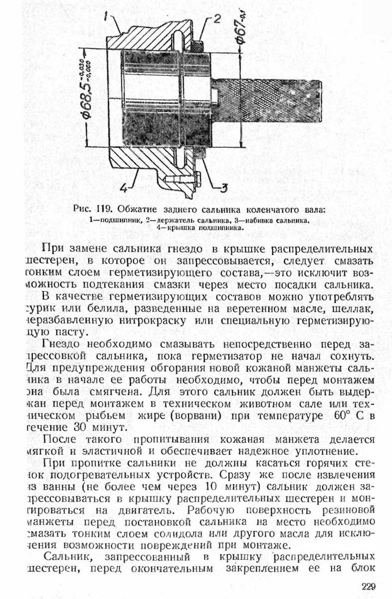 Страницы из Р_Ремонт двигателей автомобилей ГАЗ, 1955, Шнайдер_Страница_3.jpg