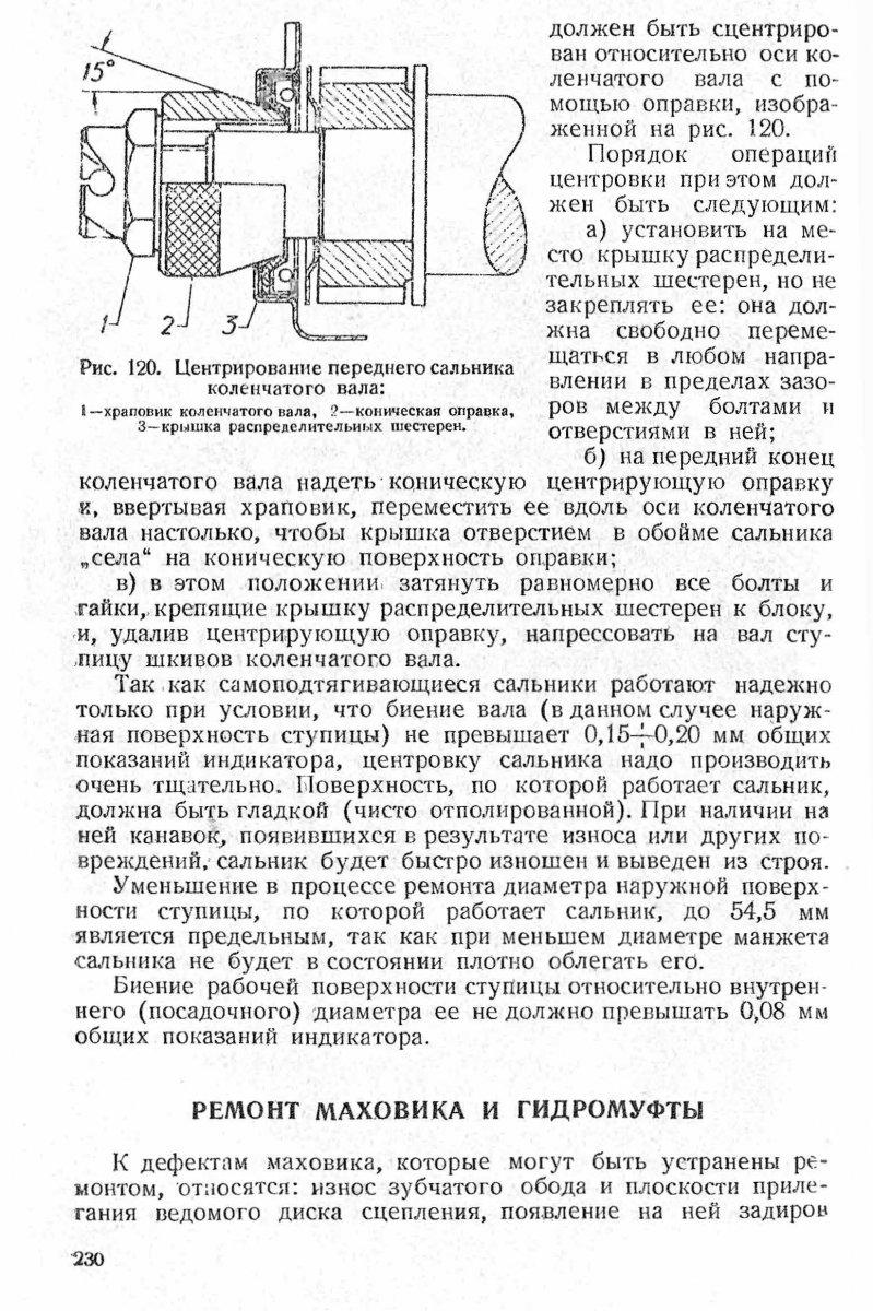 Страницы из Р_Ремонт двигателей автомобилей ГАЗ, 1955, Шнайдер_Страница_4.jpg