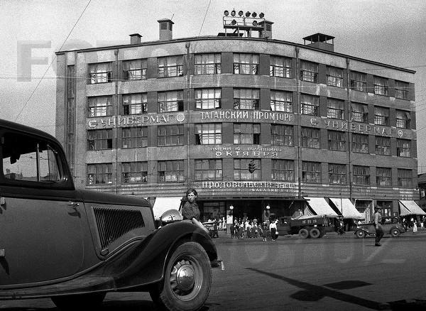 Таганский универмаг. Москва. 1935..jpg